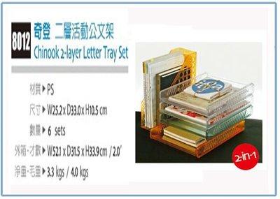 『 峻 呈 』(全台滿千免運 不含偏遠 可議價) 佳斯捷 8012 奇登 二層活動公文架 台灣製