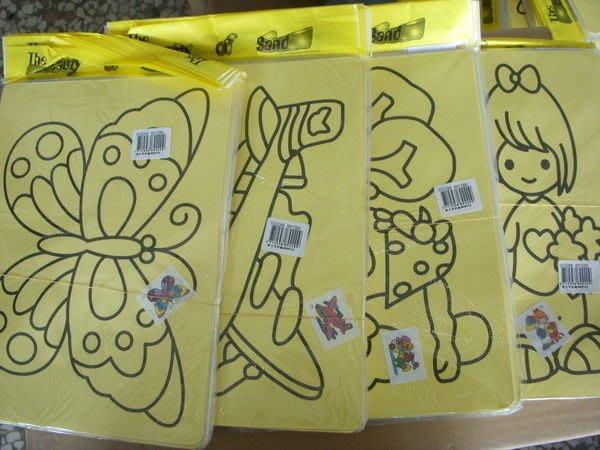 小猴子玩具鋪~~好寶寶獎勵品~創意DIY~沙畫.砂畫21cm X 28cm(大張)不挑款售價:10元/款