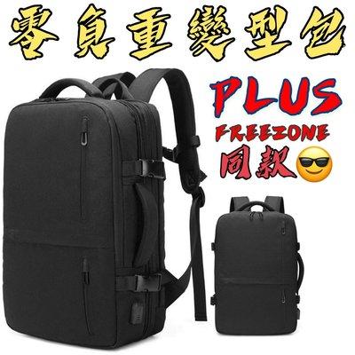台灣出貨 2.0 類似 未來實驗室 FREEZONE Plus 零負重變形包😎零負重背包 運動背包 旅行背包 減壓背包 Nike ua 商務背包 業務