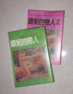 [賞書房] 民國71年@1981年全球最轟動的經典電影《康妮的戀人》合兩冊@ D.H.勞倫斯 原著