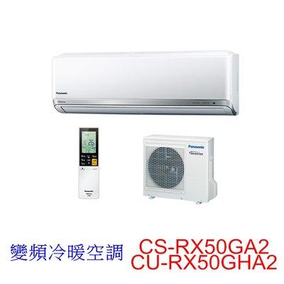 【泰宜電器】Panasonic 國際 CS-RX50GA2 CU-RX50GHA2 頂級系列 冷暖變頻分離式冷氣