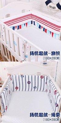 一片式嬰兒床圍180cmx28cm 可拆洗純棉寶寶兒童幼兒園一片式床圍床上安全護欄 遊戲床 可拆洗寶寶床童床圍