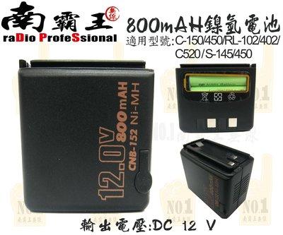 ~No.1南霸王 無線~C150 鎳氫 800mAH 電池 C-450 RL-102 RL-402 C520
