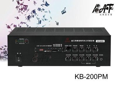 高傳真音響【 KB-200PM 】200W商用USB擴音機系列│適合公司、工廠、商店│鐘王