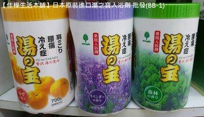【佳樺生活本舖】日本原裝進口湯之寶入浴...