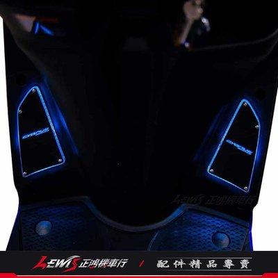 正鴻機車行 3D發光腳踏板 勁戰六代 六代勁戰 六代戰 LED導光踏板 迎賓燈踏板 發光踏板 非鋁合金踏板 山葉機車