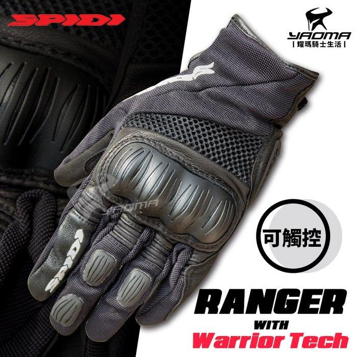 SPIDI RANGER 防摔手套 黑 Warrior Tech 透氣 關節護具 短手套 機車手套 耀瑪騎士安全帽部品