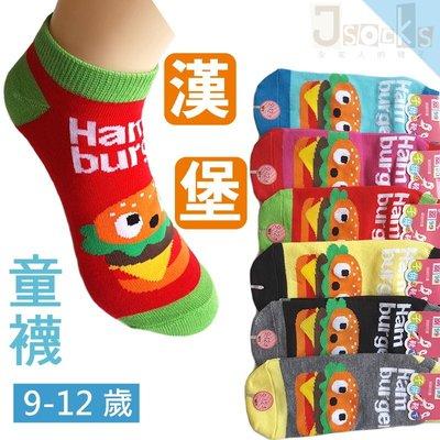 O-100-1漢堡-兒童平板船襪【大J襪庫】6雙組150元-9-12歲-踝襪隱形襪運動襪-男童女童襪-國小彈力襪混棉台灣