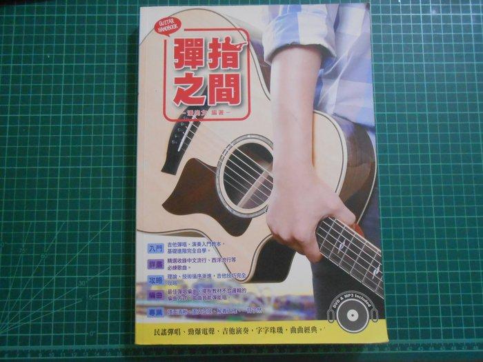 《 彈指之間~~吉他自學入門的第一本書 》附DVD  潘尚文著  麥書文化  民105年  9成新【CS超聖文化2讚】