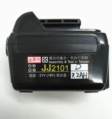 全新品  21V電鑽鋰電池 平推型 (德朗能電池芯 3.2Ah) /適用哈博/Plessey /鐵拳/德立士  台灣製造