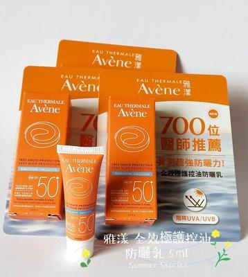 雅漾 全效極護控油防曬乳SPF50+ 5ml 買9瓶送1瓶 (原雅漾全效清爽臉部防曬乳SPF50+)