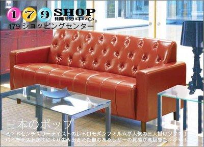 【179購物中心】美式拿鐵-百年經典復古三人沙發172cm-三人座皮沙發-$6500-酒紅//黑色-限量-