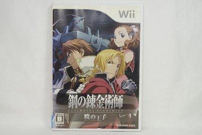 日版 Wii 鋼之鍊金術師:曉之王子