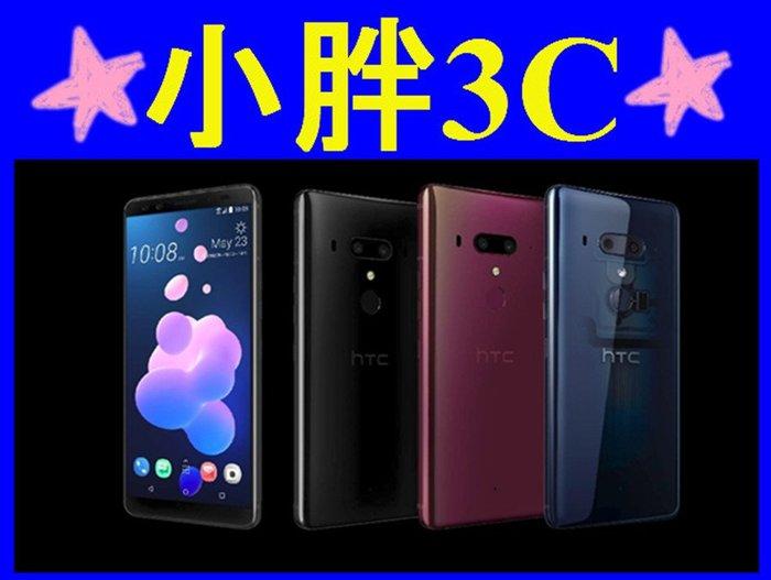 ☆小胖☆未拆現貨 HTC U12 PLUS HTC U12+ 128G 6吋 可搭配各家方案 歡迎詢問 高雄有門市
