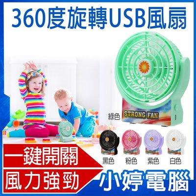 【小婷電腦*USB風扇】全新 360度旋轉USB風扇 攜帶輕盈 手動旋轉 一鍵開關 強化材質 大電量