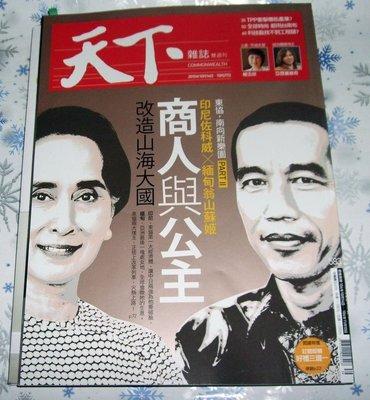 【阿魚書店】天下雜誌NO.583-商人與公主印尼X緬甸/全球時尚都用台南市