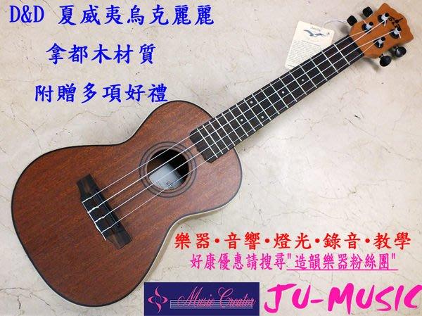 造韻樂器音響- JU-MUSIC - 夏威夷 大廠 D&D 拿都木 UKULELE 23吋 烏克麗麗 年終特價