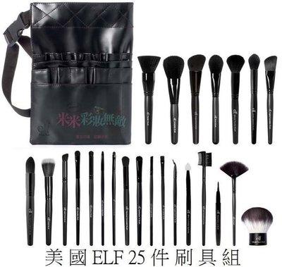 【米米彩妝無敵】美國原裝ELF 25件刷具組 腰包式 刷具包 化妝刷 刷具包 新祕