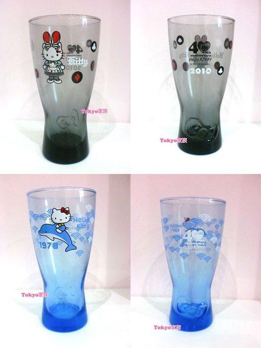 東京家族 kitty 玻璃杯 40週年紀念款 藍色 黑色