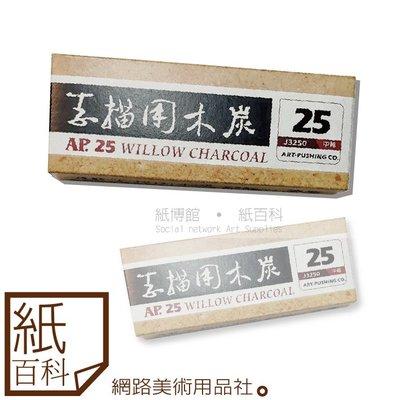 【紙百科】AP普思 - 25支入素描用炭筆(盒裝),碳筆/木炭/素描