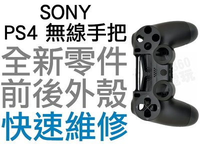 SONY PS4 無線控制器 4.0 副廠外殼 無線手把殼 把手 前後殼 CASE 極致黑 黑色 副廠密合度與外觀小傷