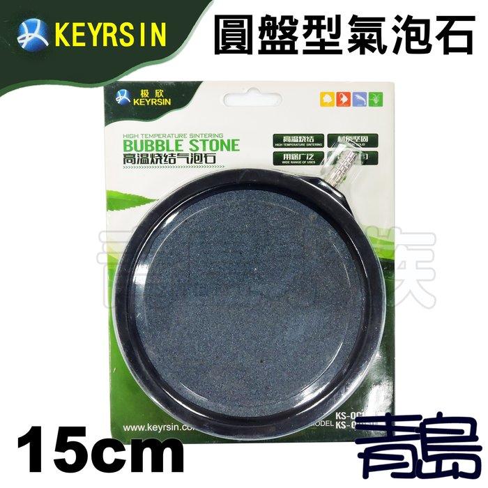Y。。。青島水族。。。KS-QC150極欣KEYRSIN---圓盤型氣泡石 氣泡盤 圓餅 圓形 出氣均勻==15cm