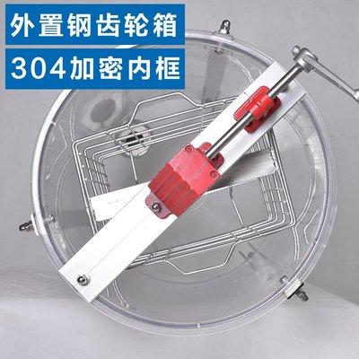 養蜂工具 304不銹鋼透明搖蜜機內框兩框蜂蜜分離機 搖糖機蜂蜜桶養蜜蜂工具