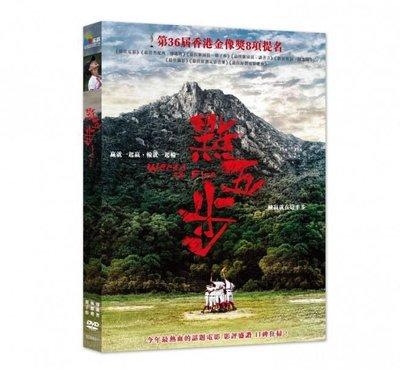 合友唱片 面交 自取 點五步 (DVD) Weeds on Fire
