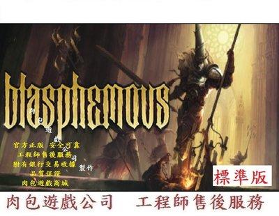 PC版 官方正版 中文版 肉包遊戲 褻瀆神明 標準版 STEAM Blasphemous