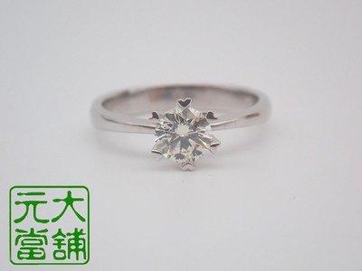【元大當舖】流當精品~0.50克拉 六爪台 極簡時尚 天然鑽石 鑽石戒指 求婚鑽戒