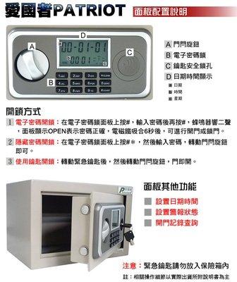 【皓翔安全館】愛國者電密碼 保險箱 (20LB)