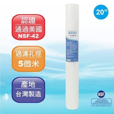 【水易購淨水網】ADD-PP棉質濾心20英吋5微米/除污《100%台灣製造 》通過NSF-42認證