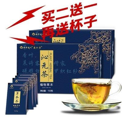【買2送1,再送杯子】沁元茶 正品 沁元花草茶 養生茶 袋泡花草茶小袋盒裝 兩件免運