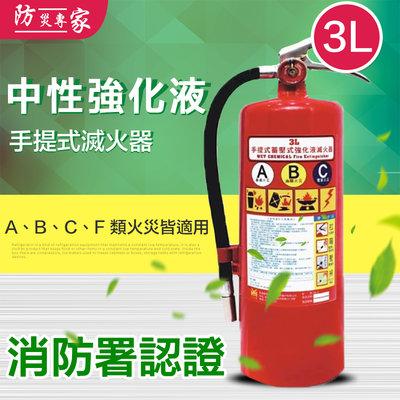 配送請選大型超重物品【防災專家】3L中性強化液滅火器 消防署認證 環保無毒 台灣製造