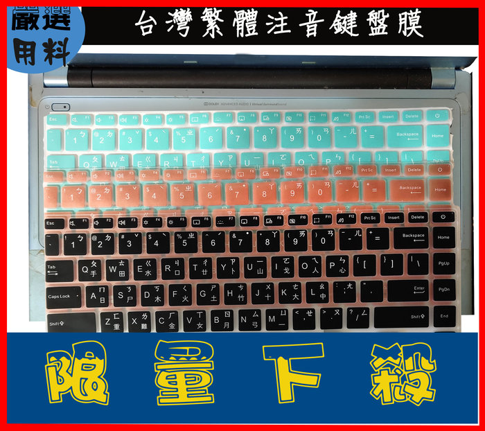 彩色 華碩 ASUS vivobook e410m 鍵盤膜 鍵盤保護膜 鍵盤套 繁體注音