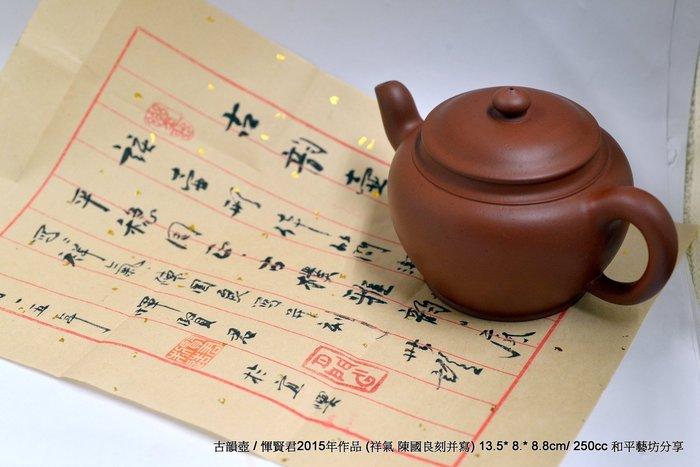 惲賢君作品祥氣古韻壺250cc陳國良寫并刻和平藝坊吉時分享