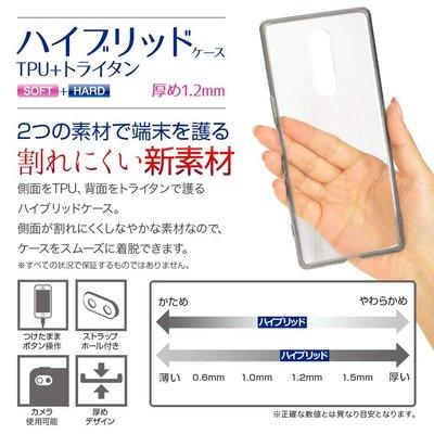 日本 RASTA BANANA Sony Xperia 1 TPU+PMMA材質軟硬混合殼 1.2mm 黑透