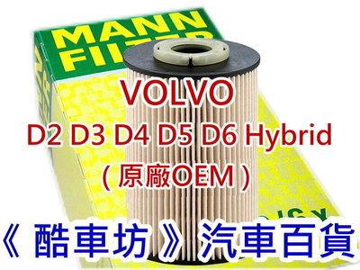 《酷車坊》德國 MANN原廠正廠OEM 柴油芯 VOLVO V40 CC Cross Country 2.0 D3 D4