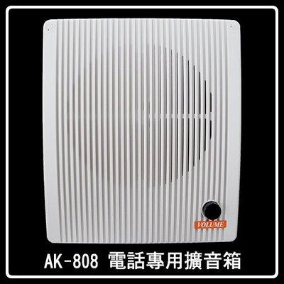 現貨 (開發票含運) AK-808 電話專用擴音箱 魔音箱 可調音量 工廠公司適用 電話廣播 擴大鈴