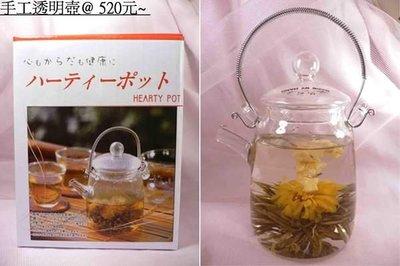 歡樂時光~魔術花茶專用手工透明壺.耐高溫不爆裂.加購花茶免加運費