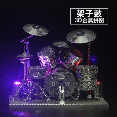 3D立體模型拼圖diy金屬拼裝樂器架子鼓 家居辦公室擺件 精美創意