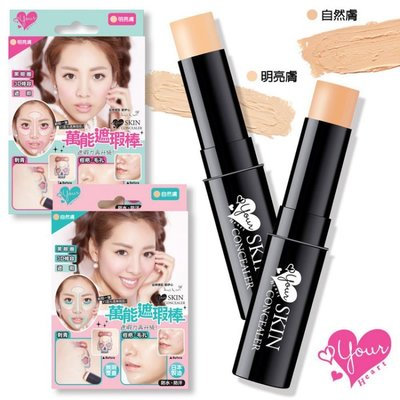 【魔法美妝】YourHeart萬能遮瑕棒10g(自然膚Nature/明亮膚Bright)Skin Concealer S
