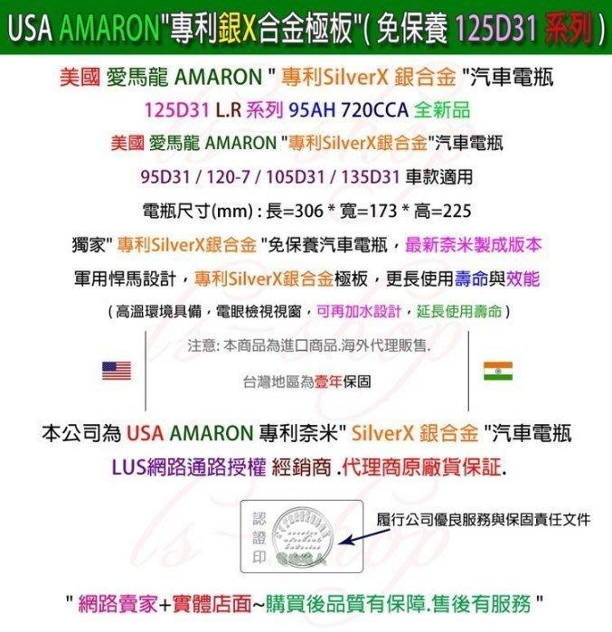 ☆電池達人☆AMARON 愛馬龍 (125D31L) 電池 TUCSON SANTA FE SONATA STAREX