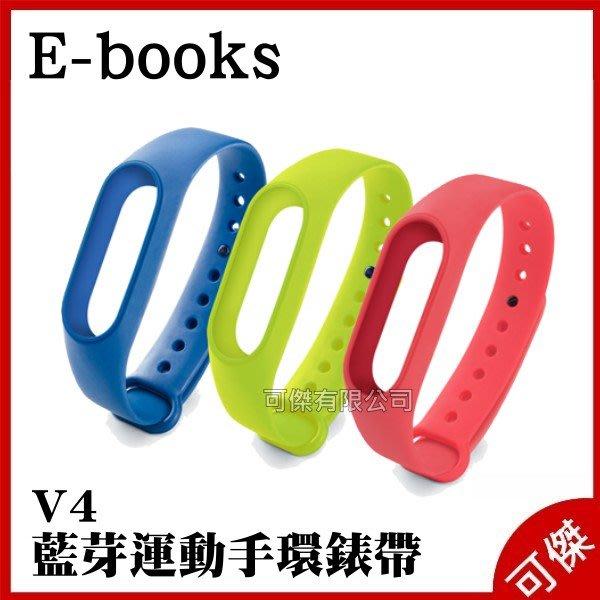 E-books V4 運動智慧手環錶帶  深藍/螢光綠/紅 (只售錶帶 不含主機)  可傑