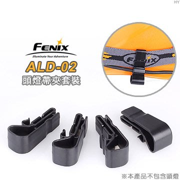 【EMS軍】FENIX菲尼克斯 ALD-02 頭燈帶夾套裝組(公司貨)#ALD-02