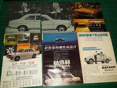 雜誌內頁《汽車廣告 萬利400、快得利、DATSUN、福特雅士型》 6張6頁 【CS超聖文化讚】