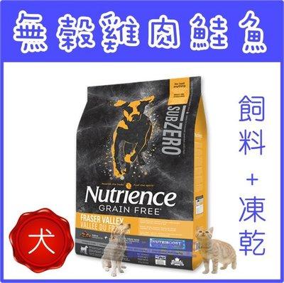 **貓狗大王**Nutrience 紐崔斯   SUBZERO無穀犬+凍乾(火雞肉+雞肉+鮭魚)----10公斤