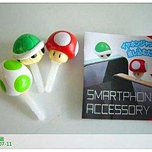 【奇蹟@蛋】EPOCH(轉蛋)超級瑪莉歐手機專用耳機孔插飾 全6種 整套販售NO.2754