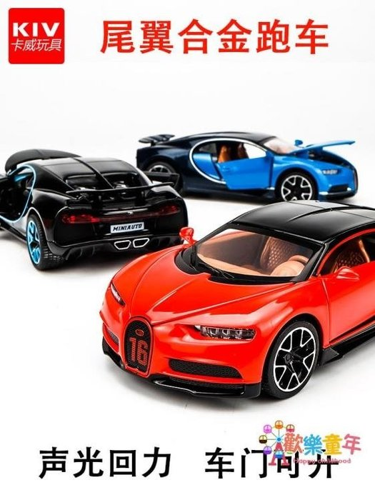 1:32合金汽車模型聲光兒童玩具車尾翼跑車模型回力玩具車合金車