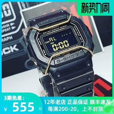 機械城卡西歐手錶男CASIO 黑金方塊保險杠g-shock運動男錶DW-5600P-1